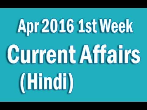 Current Affairs 2016 April 1st Week (Hindi)