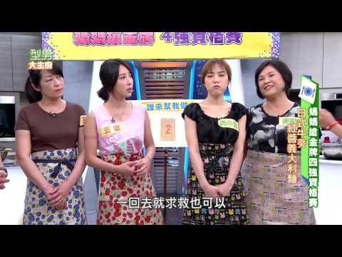 台綜-型男大主廚-20160912 母女闖關來報到,媽媽金牌四強賽