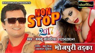 Non Stop 2017 | नोन स्टोप 2017 |  Bablu Sawariya | Bhojpuri New Hot Song 2016