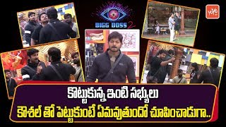 Bigg Boss Telugu Season 2 Highlights | Episode 102 | Kaushal Vs Tanish | Roll Rida