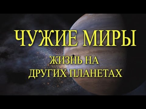 Жизнь на других планетах / Чужие миры - Документальный фильм