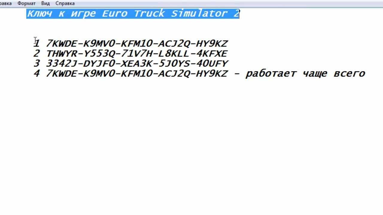 ключ к игре euro truck simulator