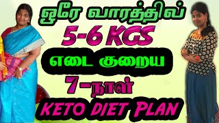 FULL WEEK DIET MEAL CHART FOR FASTER WEIGHT LOSS |வேகமா எடை குறைய INDIAN KETO FOOD PLAN VEG & NONVEG