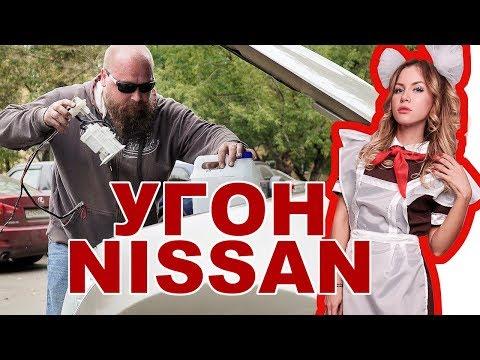 Угон Ниссан Кашкай
