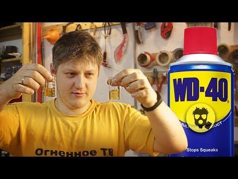 🔥 WD-40 своими руками?