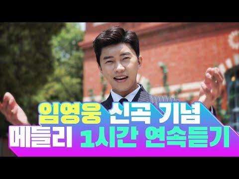 Download Lagu 임영웅 신곡 기념, 임영웅 메들리 1시간듣기 #임영웅 #영웅시대 #히어로 #HERO.mp3