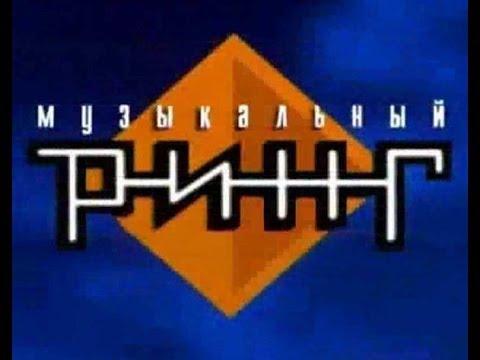 Музыкальный ринг-1998
