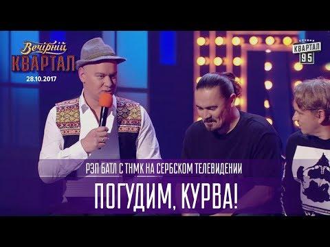 Погудим, курва! Рэп батл с ТНМК на Сербском Телевидении   Новый выпуск Вечернего Квартала 2017