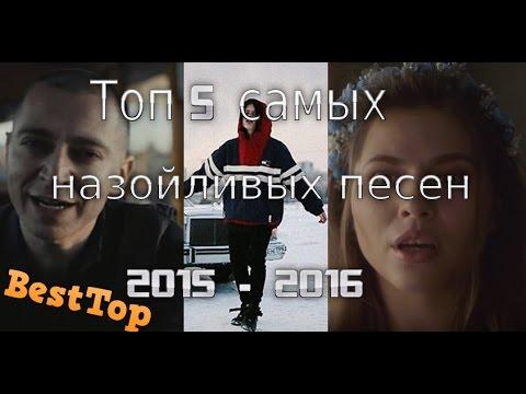 ТОП 5 САМЫХ ПОПУЛЯРНЫХ ПЕСЕН 2015 - 2016