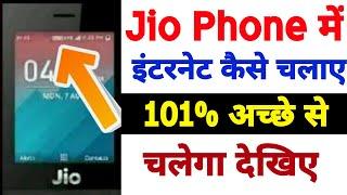 Jio phone me free net Kaise Chalaye || jio phone me free recharge kaise kare || jio phone  free data