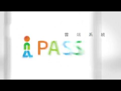 愛PASS 雲端系統