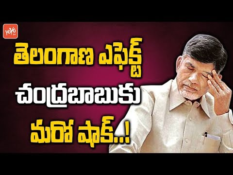 CM Chandrababu Gets Huge Shock | CM KCR | TDP | Telangana News | AP News | YOYO TV Channel