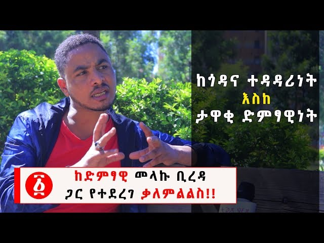 Ethiopia: Interview With Artist Melaku Bireda