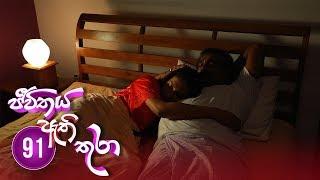 Jeevithaya Athi Thura | Episode 91 - (2019-09-18) | ITN