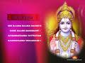 Lord Rama shloka! - Ram Navami ecards - Events Greeting Cards