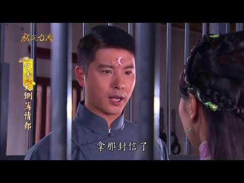 台劇-戲說台灣-包青天鍘薄情郎-EP 04
