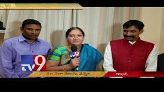 128th Nela Nela Telugu Vennela Sahithi Summit by TANTEX in Dallas || USA