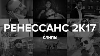 РЕНЕССАНС 2К17 (клипы)