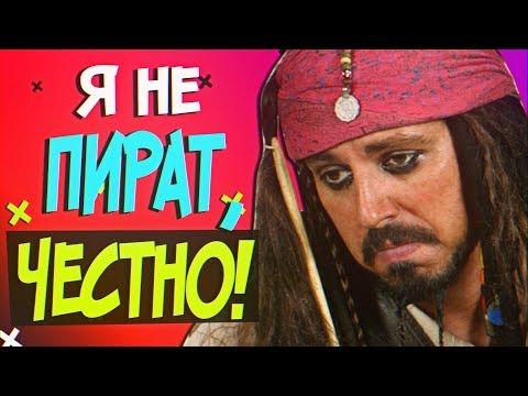 15 СЛУЧАЕВ как ИГРОДЕЛЫ  пиратов  ТРОЛЛИЛИ