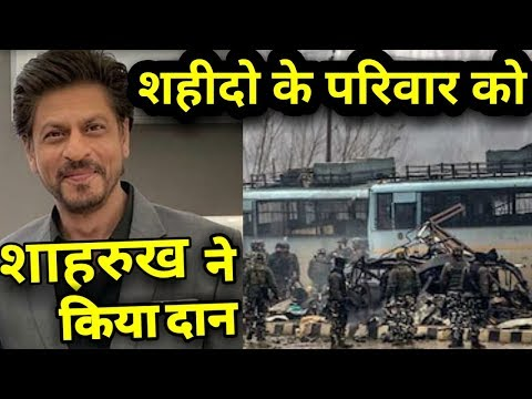 Shahrukh Khan donate money for solider family | Pulwama attacke | thumbnail