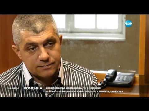 Мъжът, осъден на доживотен затвор заради бомба: Невинен съм - Комбина (23.04.2017)