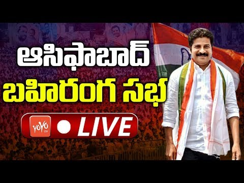 Revanth Reddy LIVE | Telangana Congress Public Meeting in Asifabad | Elections 2018 | YOYO TV