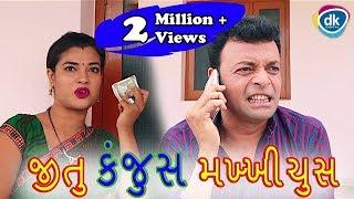 જીતુ કંજુસ મખ્ખીચુસ | Jitu Mangu Ni Jordar Comedy 2018 | Gujarati Jokes | #JTSA