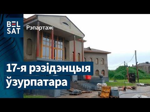 Сямнаццатая рэзідэнцыя Лукашэнкі каштуе $ 40 млн | Резиденции Лукашенко