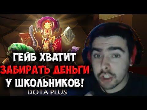 СТРЕЙ ТЕСТИРУЕТ DOTA PLUS #36