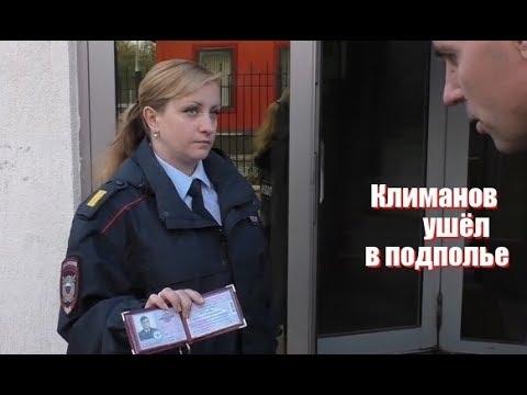 Вектор Движения №190 Климанов ушёл в подполье