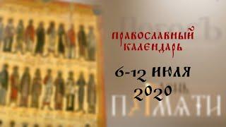 День памяти: Православный календарь 6-12 июля 2020 года