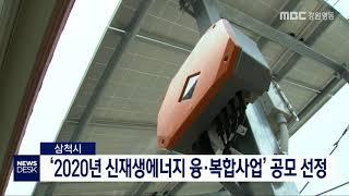 삼척, 신재생에너지 공모사업 최종 선정