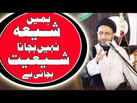 ہمیں شیعہ نہیںبچانا  شیعیت بچانی ہے|علامہ سیّد شہنشاہ حسین نقوی