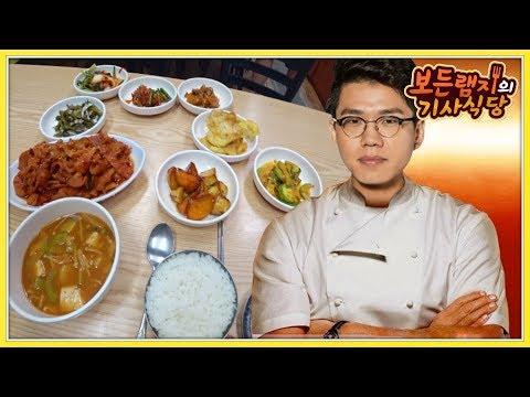 2인분 5천원 먹방?! 제육볶음량 실화냐?! 보든램지의기사식당 1탄