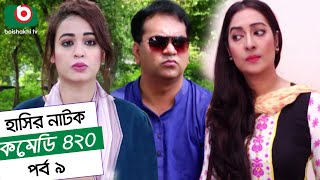 Dom Fatano Hashir Natok - Comedy 420 | EP - 09 | Mir Sabbir, Ahona , Siddik