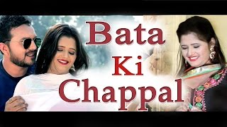 Bata Ki Chappal Anjali Raghav Sanju Khewriya Raju Punjabi Mor Music Latest Video Song
