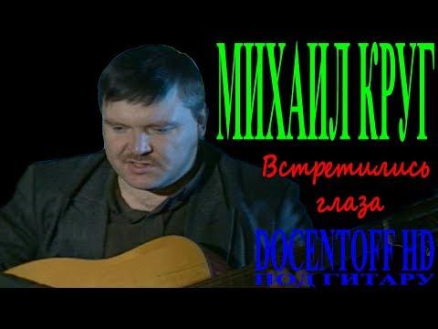 Михаил Круг - Встретились глаза (Docentoff. Вариант исполнения песни Михаила Круга)