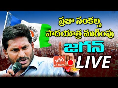 YS Jagan LIVE | Praja Sankalpa Yatra Final Day | AP Elections 2019 | YCP First List | YOYO AP Times