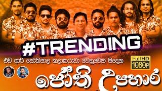 Shaa FM Live Stream - Jothi Raathriya with Flamingoes