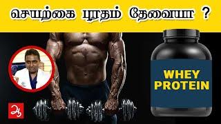 Protein powder intake | ப்ரோடீன் பவுடர் அவசியமா