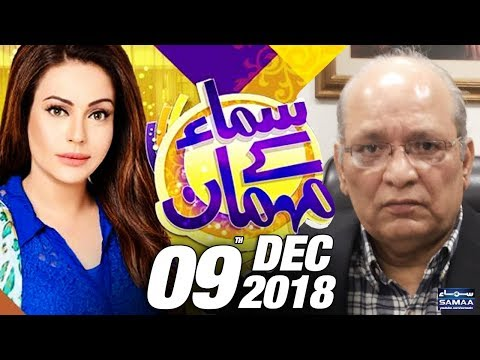 Mushahid Ullah Khan Exclusive Interview | Samaa Kay Mehmaan | Sadia Imam | Dec 09,2018 thumbnail