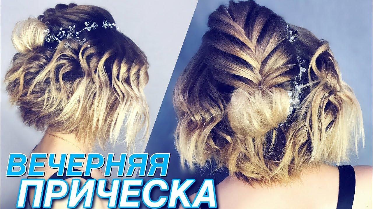 Как сделать объёмную причёску на короткие волосы 181