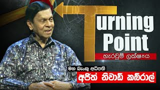 Governor of the Central Bank of Sri Lanka | Turning Point | 14 - 10 - 2021
