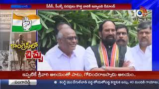 కాంగ్రెస్ లో చిచ్చు రాజేస్తున్న ఎన్నికల ఫలితాలు..- Telangana Election Results Heat In Congress Party - netivaarthalu.com