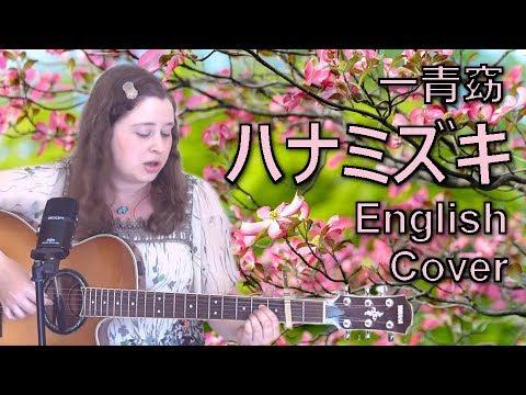 Hitoto Yo / Hanamizuki (English Cover)