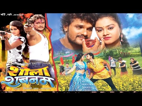 शोला शबनम || Shola Shabnam || Kheshari Lal Yadav || Bhojpuri Movie || Bhojpuri Full Movie 2015 Hd video