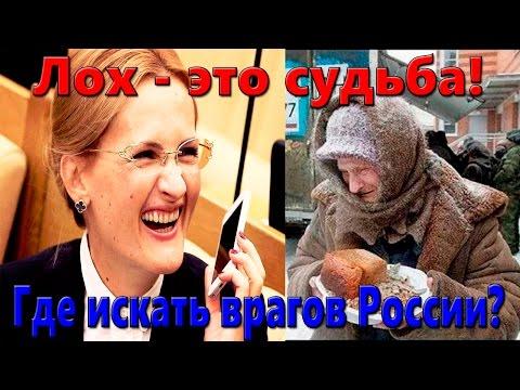 Лох - это судьба...или кто враги России? Закон Яровой, тотальная нищета и...всеобщий пох...изм!