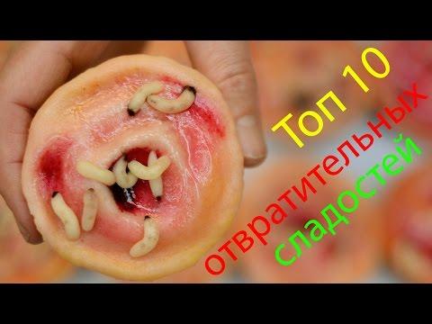 Топ 10 самых отвратительных сладостей