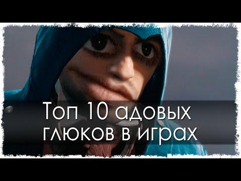 Топ 10 адовых глюков в играх (Часть 12)
