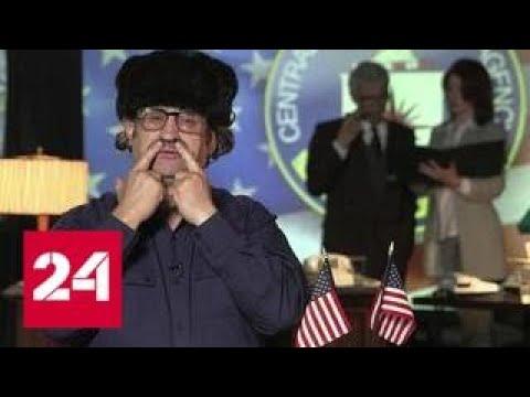 Американский отдел. Капкан на ЦРУ. Фильм Александра Сладкова  - Россия 24